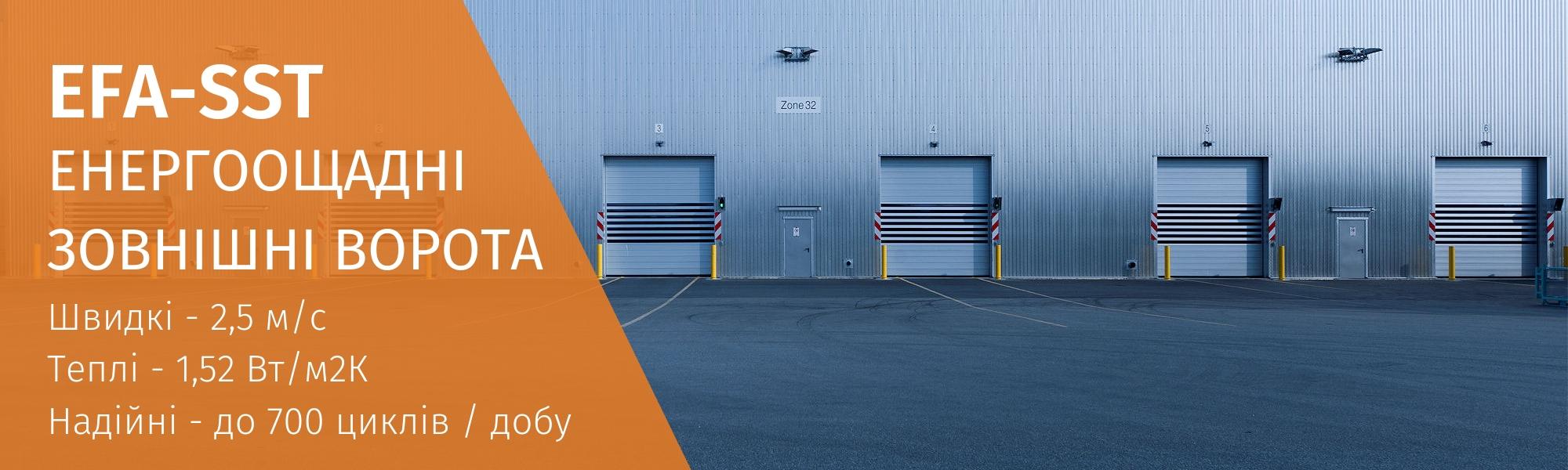 Теплоізоляційні високошвидкісні ворота EFA-SST